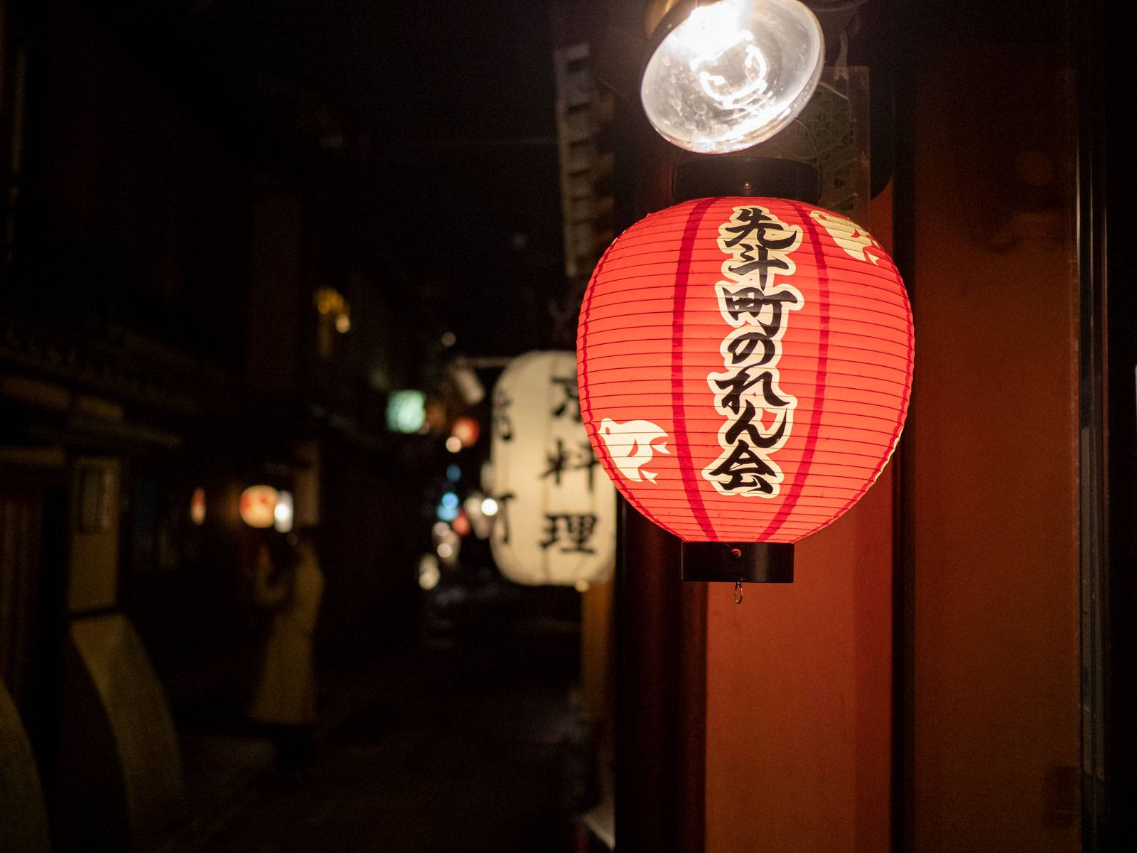 Lanterns in Ponto-chō alley